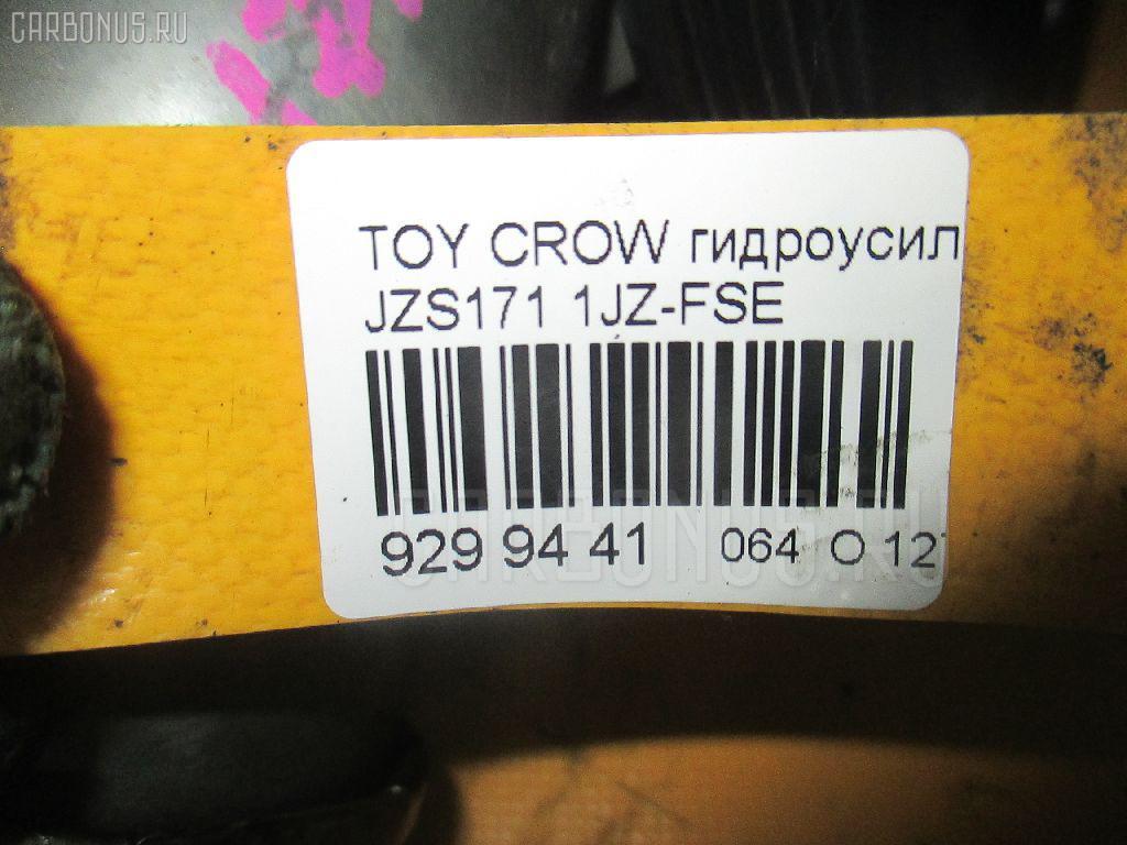 Гидроусилитель TOYOTA CROWN JZS171 1JZ-FSE Фото 3