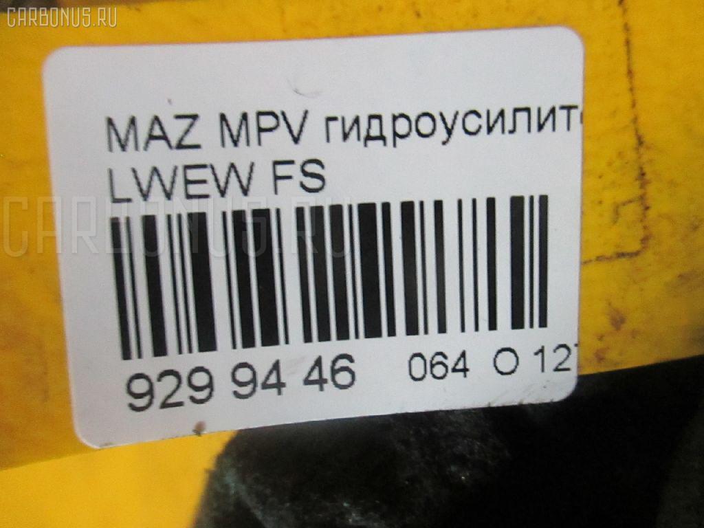Гидроусилитель MAZDA MPV LWEW FS Фото 3