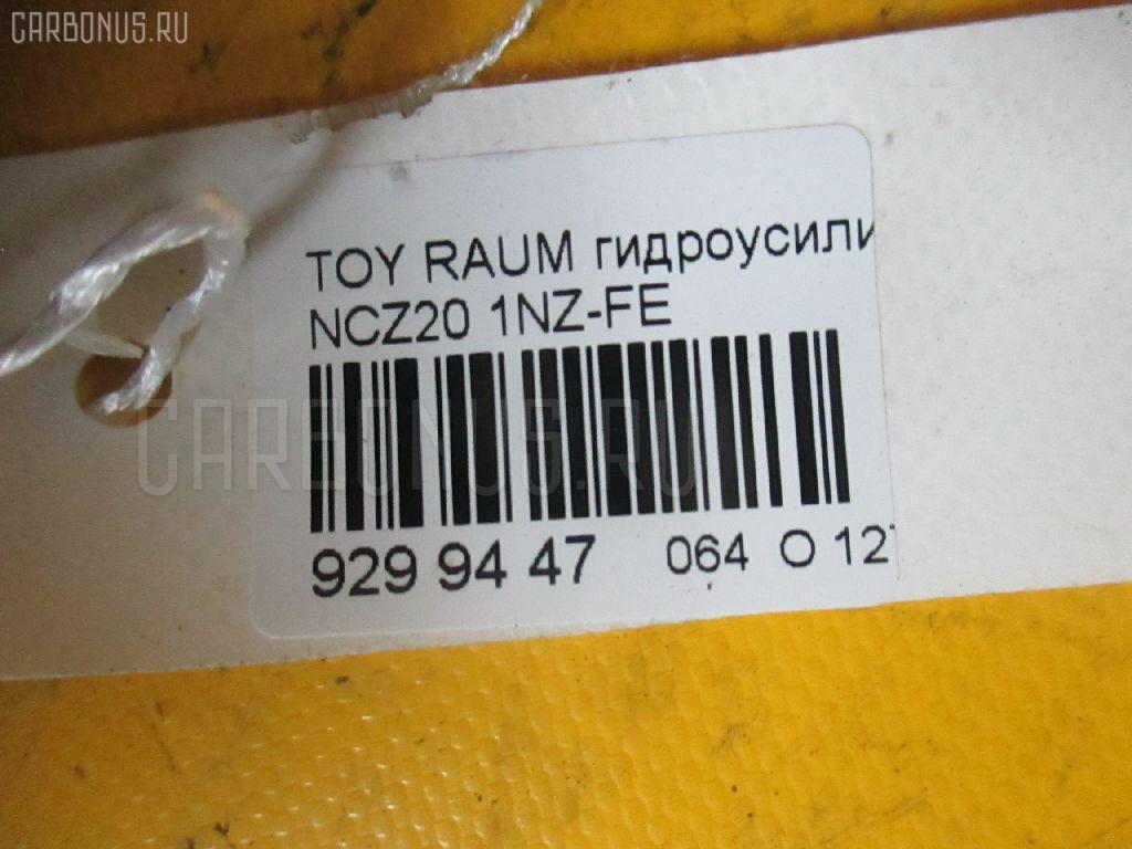 Гидроусилитель TOYOTA RAUM NCZ20 1NZ-FE Фото 3