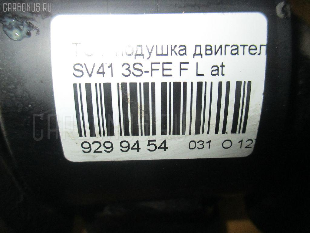 Подушка двигателя TOYOTA SV41 3S-FE Фото 3