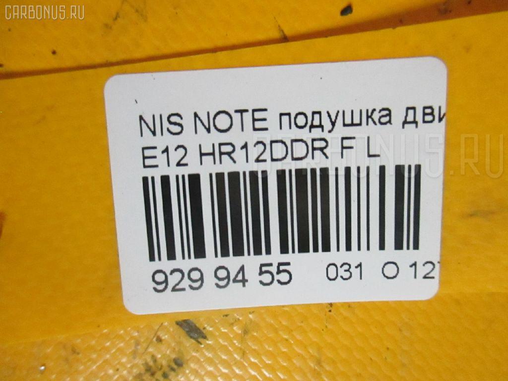 Подушка двигателя NISSAN NOTE E12 HR12DDR Фото 3