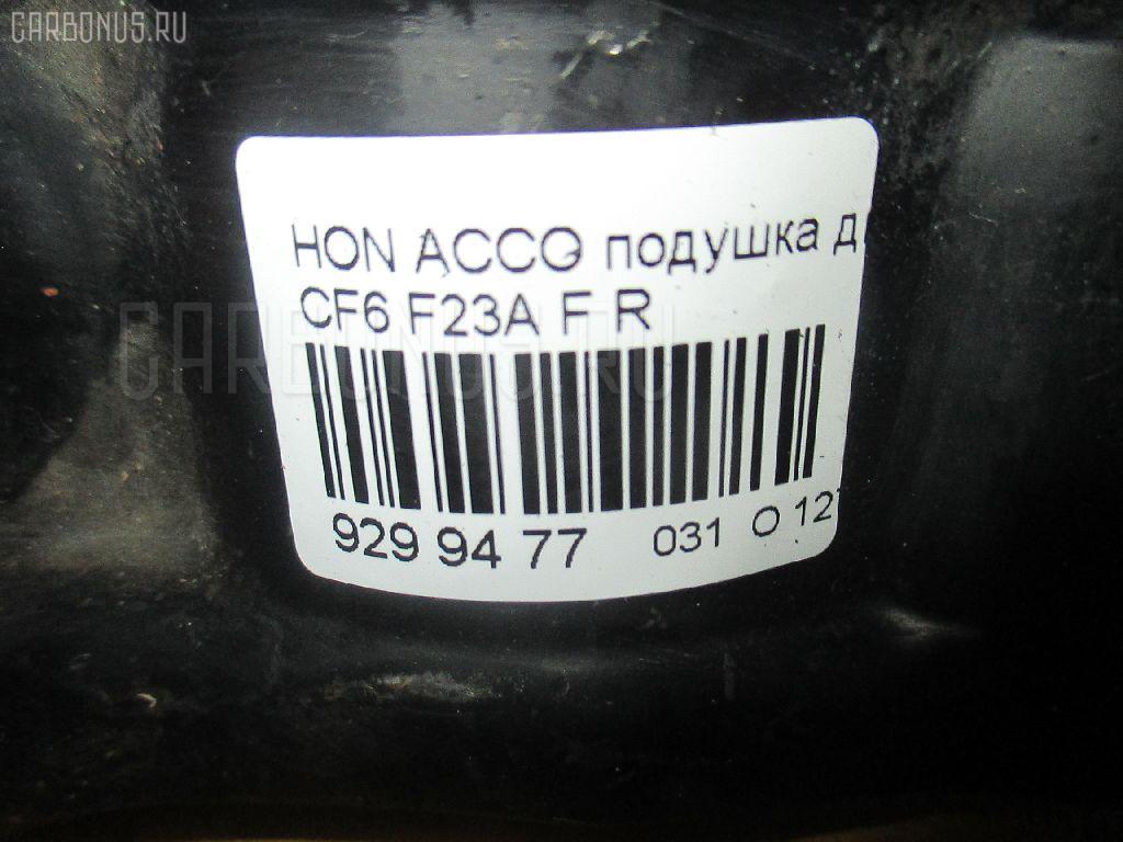 Подушка двигателя HONDA ACCORD WAGON CF6 F23A Фото 3