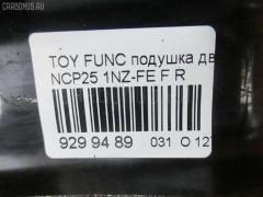 Подушка двигателя Toyota Funcargo NCP25 1NZ-FE Фото 3
