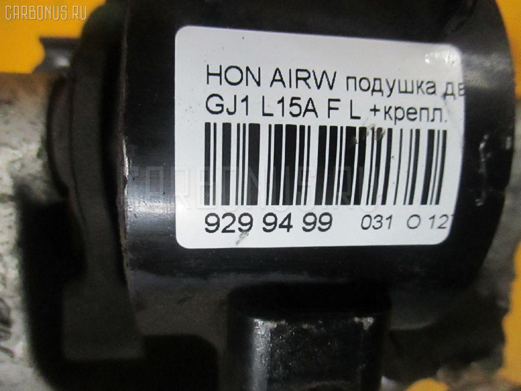 Подушка двигателя HONDA AIRWAVE GJ1 L15A Фото 3