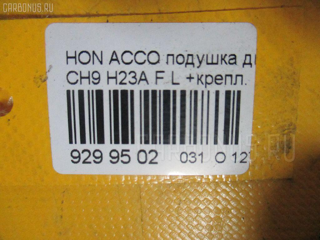 Подушка двигателя HONDA ACCORD WAGON CH9 H23A Фото 3