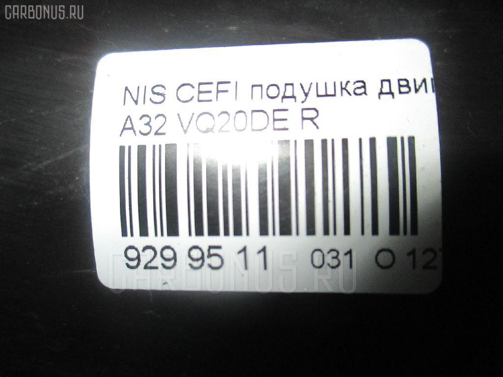 Подушка двигателя NISSAN CEFIRO A32 VQ20DE Фото 3