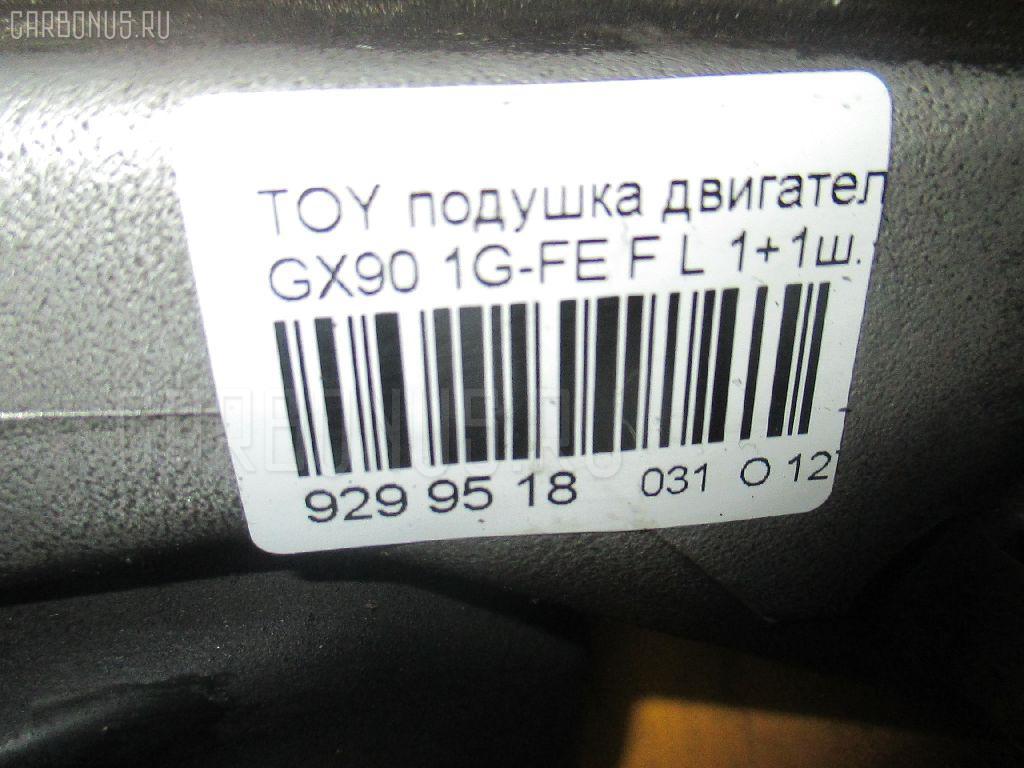 Крепление подушки ДВС TOYOTA GX90 1G-FE Фото 4