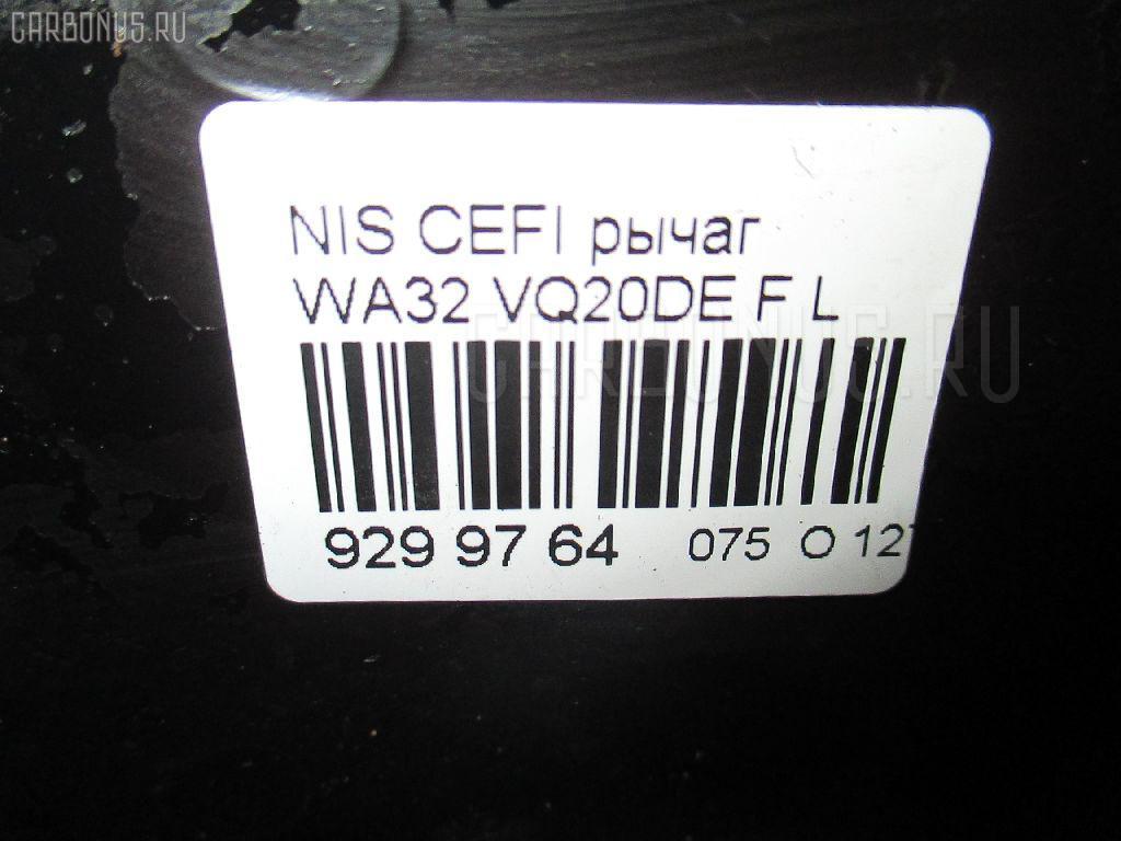 Рычаг NISSAN CEFIRO WAGON WA32 VQ20DE Фото 2