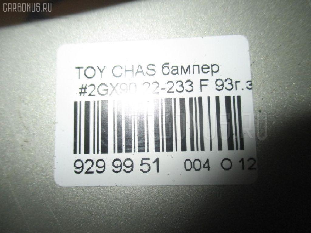 Бампер TOYOTA CHASER GX90 Фото 5