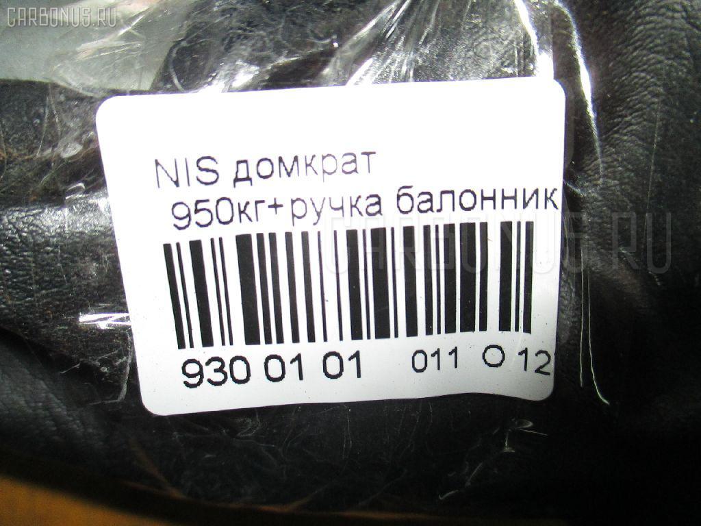 Домкрат NISSAN Фото 2