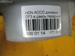 Динамик Honda Accord CF3 Фото 3