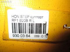 Суппорт HONDA STEPWGN RF1 B20B Фото 3