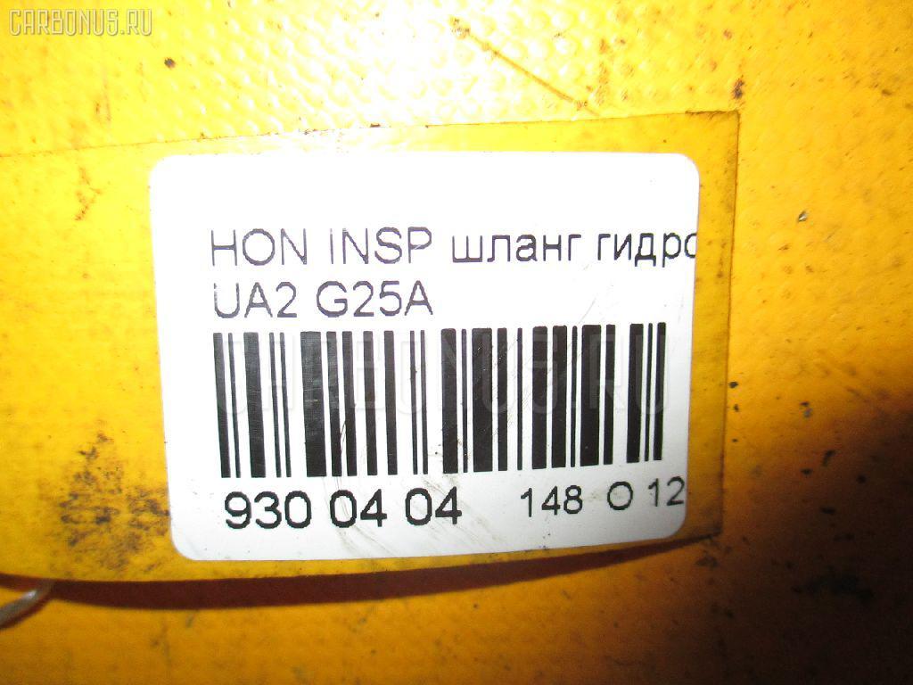 Шланг гидроусилителя HONDA INSPIRE UA2 G25A Фото 2