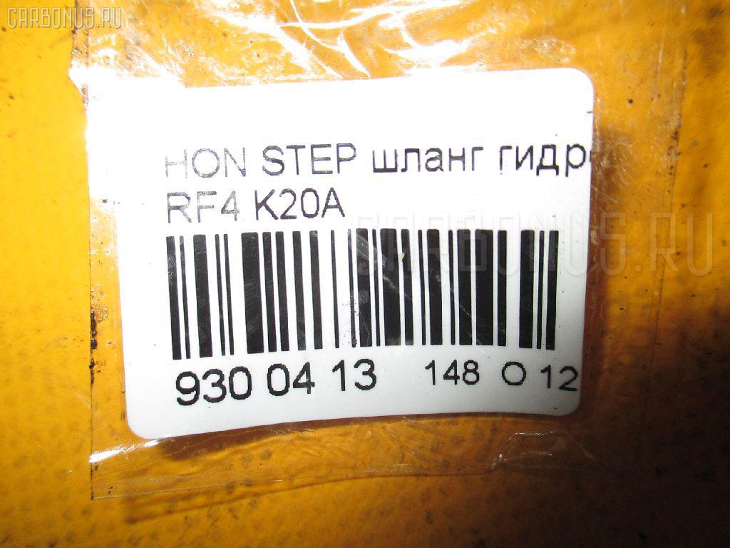 Шланг гидроусилителя HONDA STEPWGN RF4 K20A Фото 2
