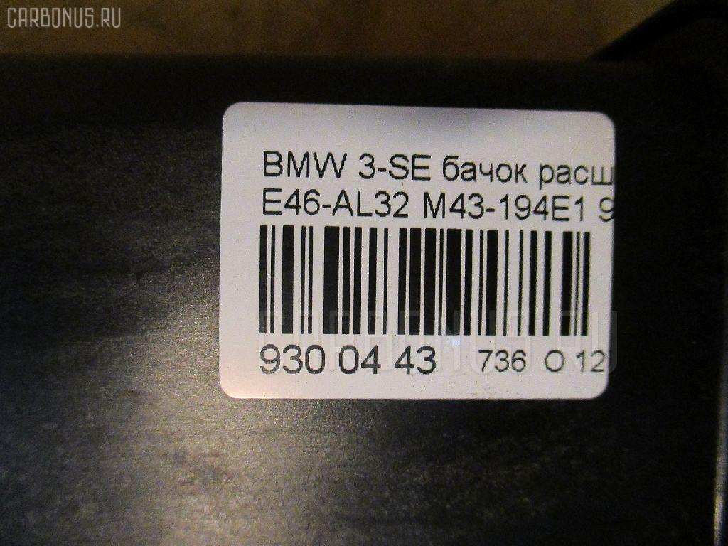 Бачок расширительный BMW 3-SERIES E46-AL32 M43-194E1 Фото 3