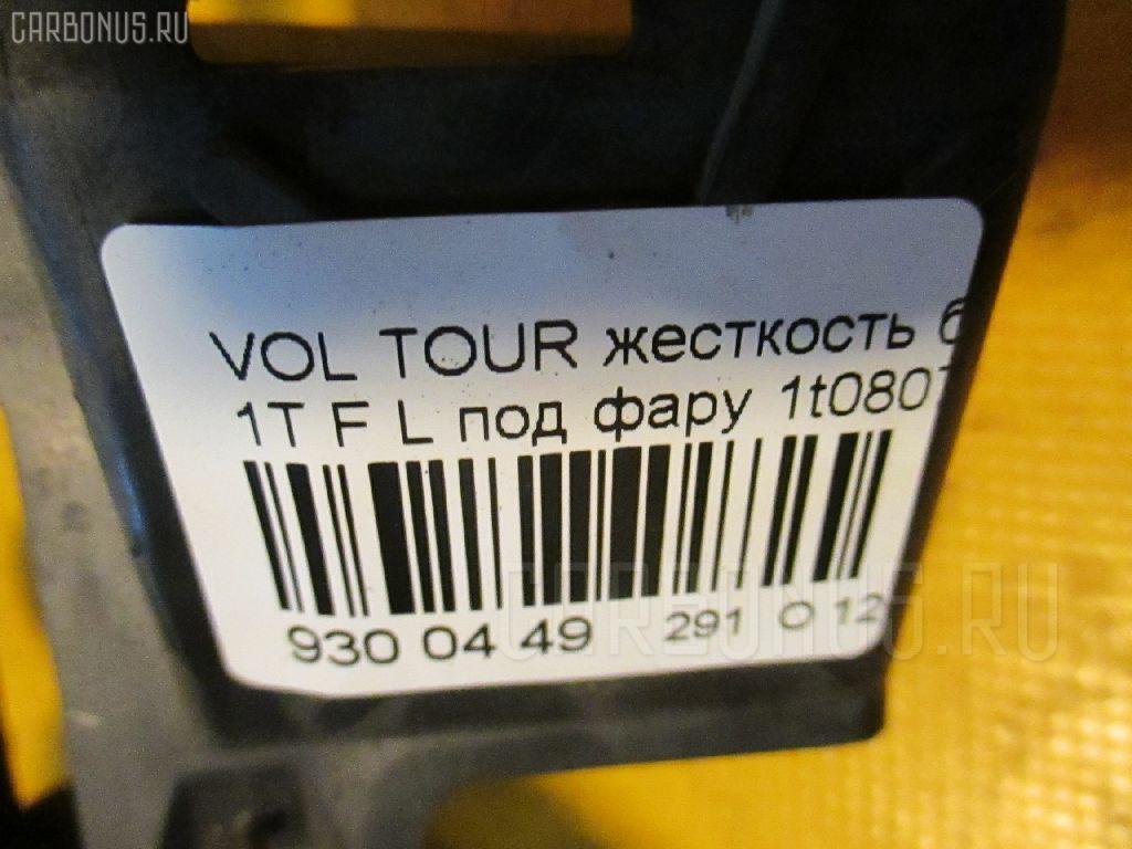 Крепление бампера VOLKSWAGEN TOURAN 1TBLX Фото 3