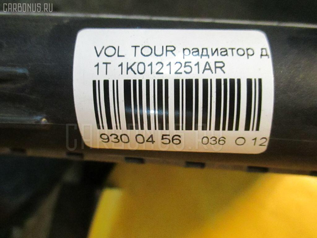 Радиатор ДВС VOLKSWAGEN TOURAN 1TBLX BLX Фото 4