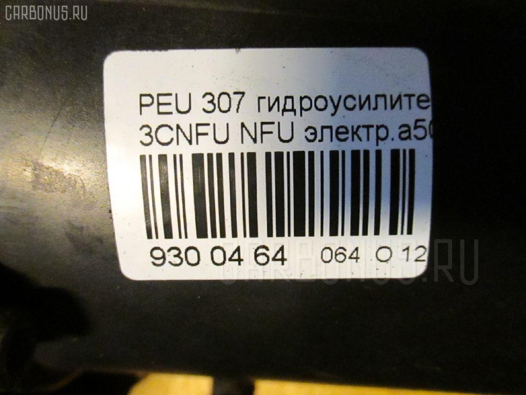 Гидроусилитель PEUGEOT 307 3CNFU NFU-TU5JP4 Фото 4