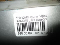 Крыло переднее Toyota Carina AT210 Фото 3