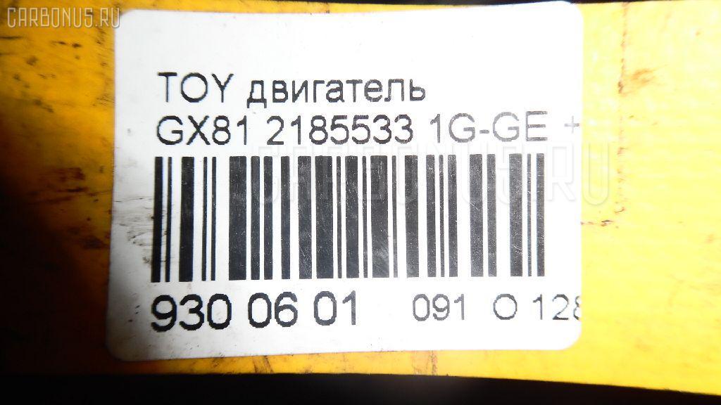 Двигатель TOYOTA GX81 1G-GE Фото 11