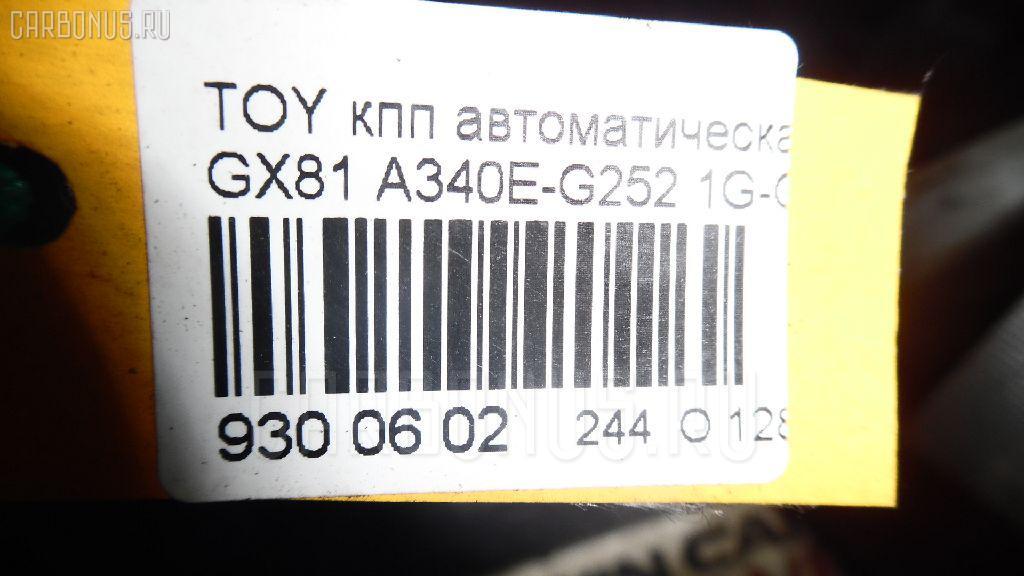 КПП автоматическая TOYOTA GX81 1G-GE Фото 9