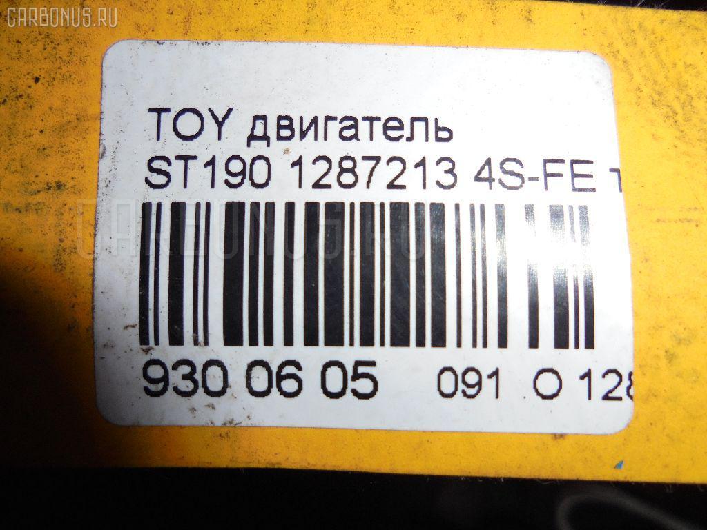 Двигатель TOYOTA ST190 4S-FE Фото 6