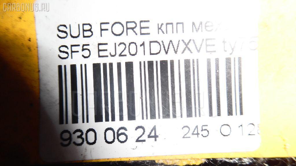 КПП механическая SUBARU FORESTER SF5 EJ201DWXVE Фото 7