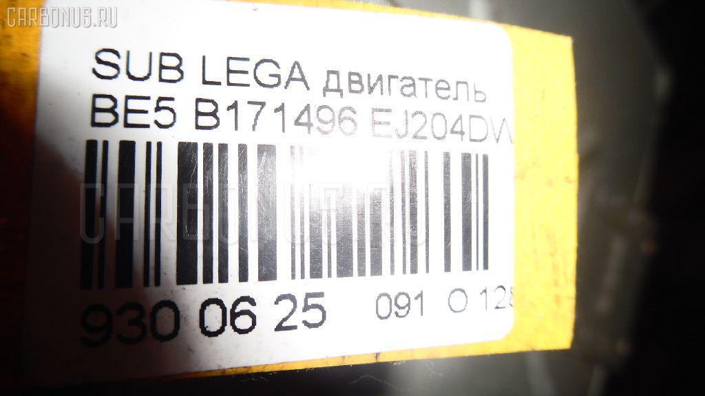 Двигатель SUBARU LEGACY B4 BE5 EJ204DWCBE Фото 6