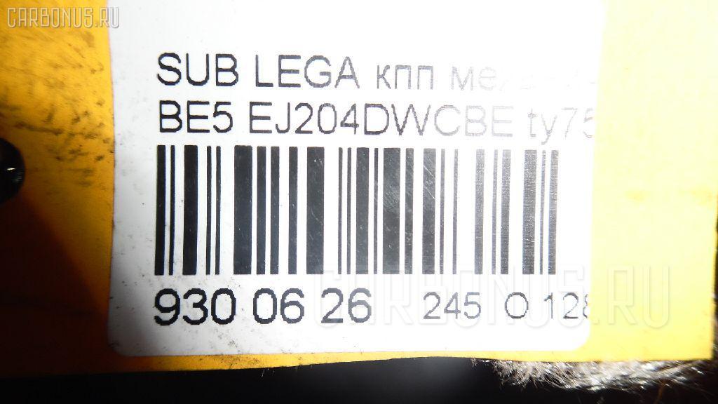 КПП механическая SUBARU LEGACY B4 BE5 EJ204DWCBE Фото 7