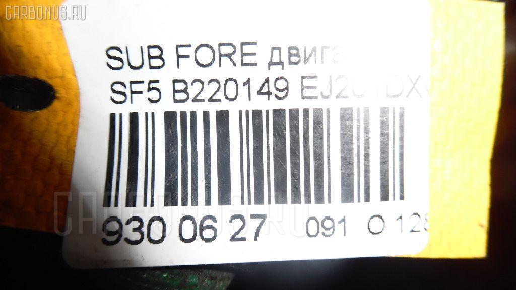 Двигатель SUBARU FORESTER SF5 EJ201DXWAE Фото 5