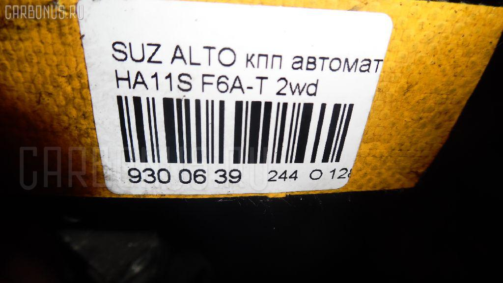 КПП автоматическая SUZUKI ALTO HA11S F6A-T Фото 5