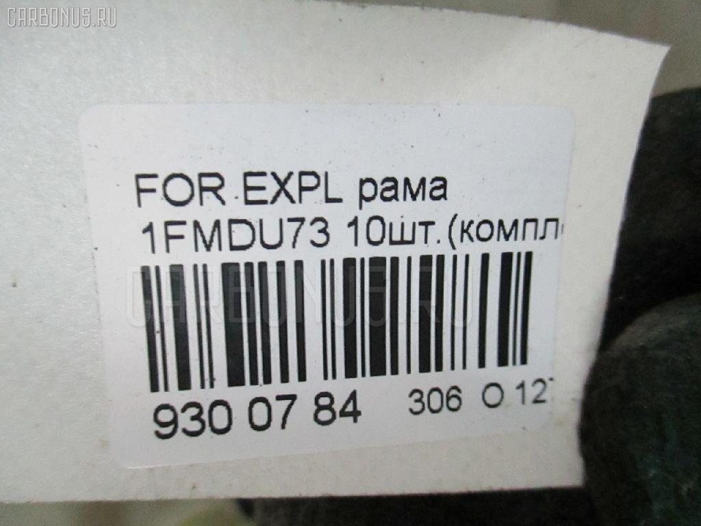 Крепление балки FORD USA EXPLORER III 1FMDU73 Фото 5