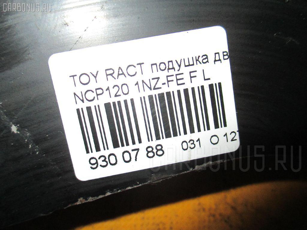 Подушка двигателя TOYOTA RACTIS NCP120 1NZ-FE Фото 3