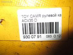 Рулевой карданчик Toyota Camry ACV35 Фото 2