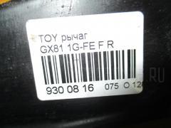 Рычаг Toyota GX81 1G-FE Фото 2