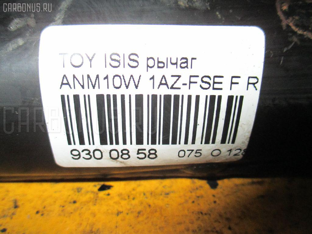 Рычаг TOYOTA ISIS ANM10W 1AZ-FSE Фото 2