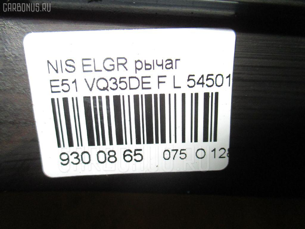 Рычаг NISSAN ELGRAND E51 VQ35DE Фото 2