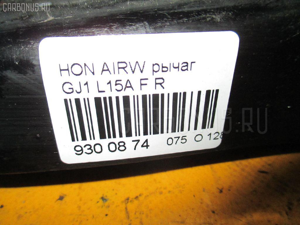 Рычаг HONDA AIRWAVE GJ1 L15A Фото 2