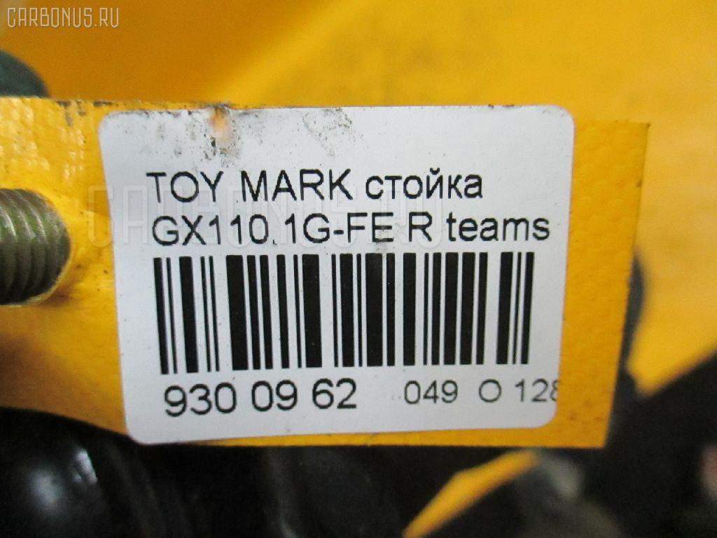 Стойка TOYOTA MARK II GX110 1G-FE Фото 3