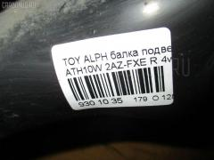Балка подвески TOYOTA ALPHARD ATH10W 2AZ-FXE Фото 4