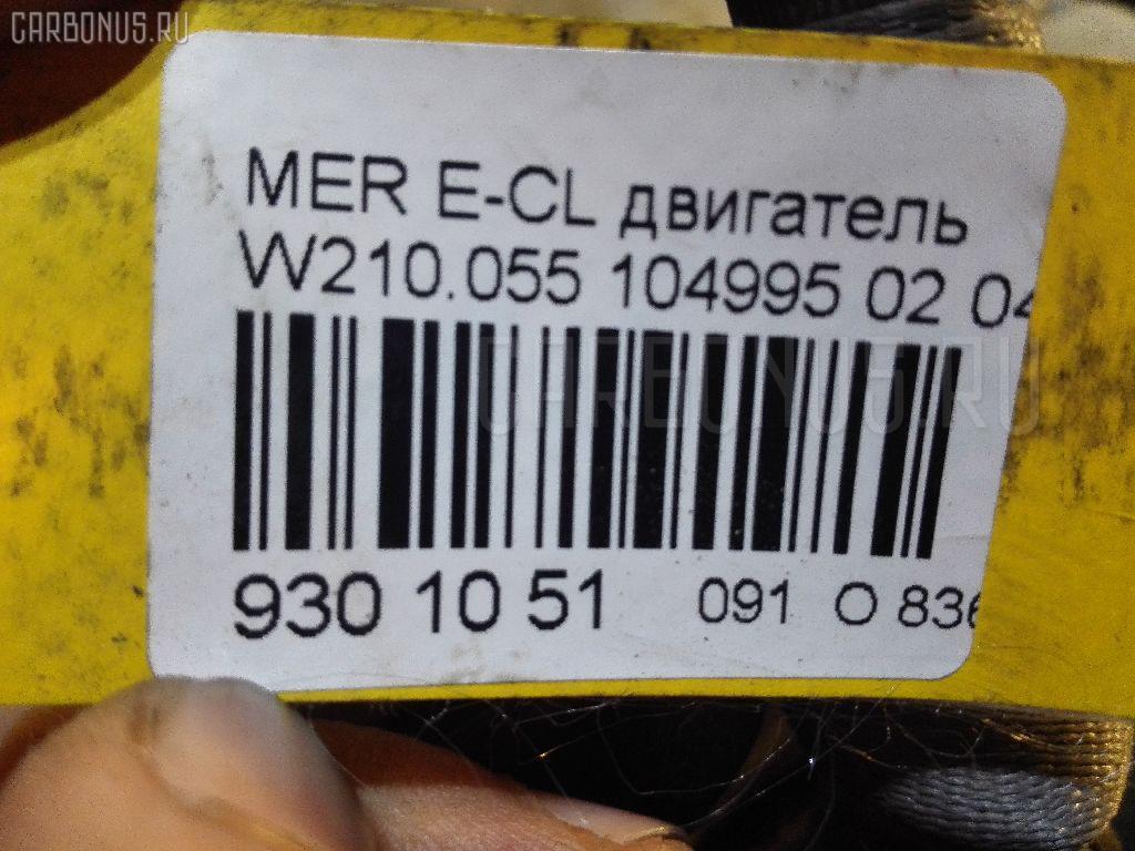 Двигатель MERCEDES-BENZ E-CLASS W210.055 104.995 Фото 7