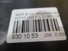 Обшивка салона MERCEDES-BENZ E-CLASS W210.055 Фото 3