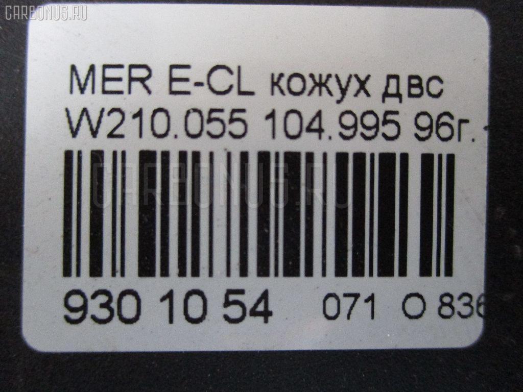 Кожух ДВС MERCEDES-BENZ E-CLASS W210.055 104.995 Фото 2