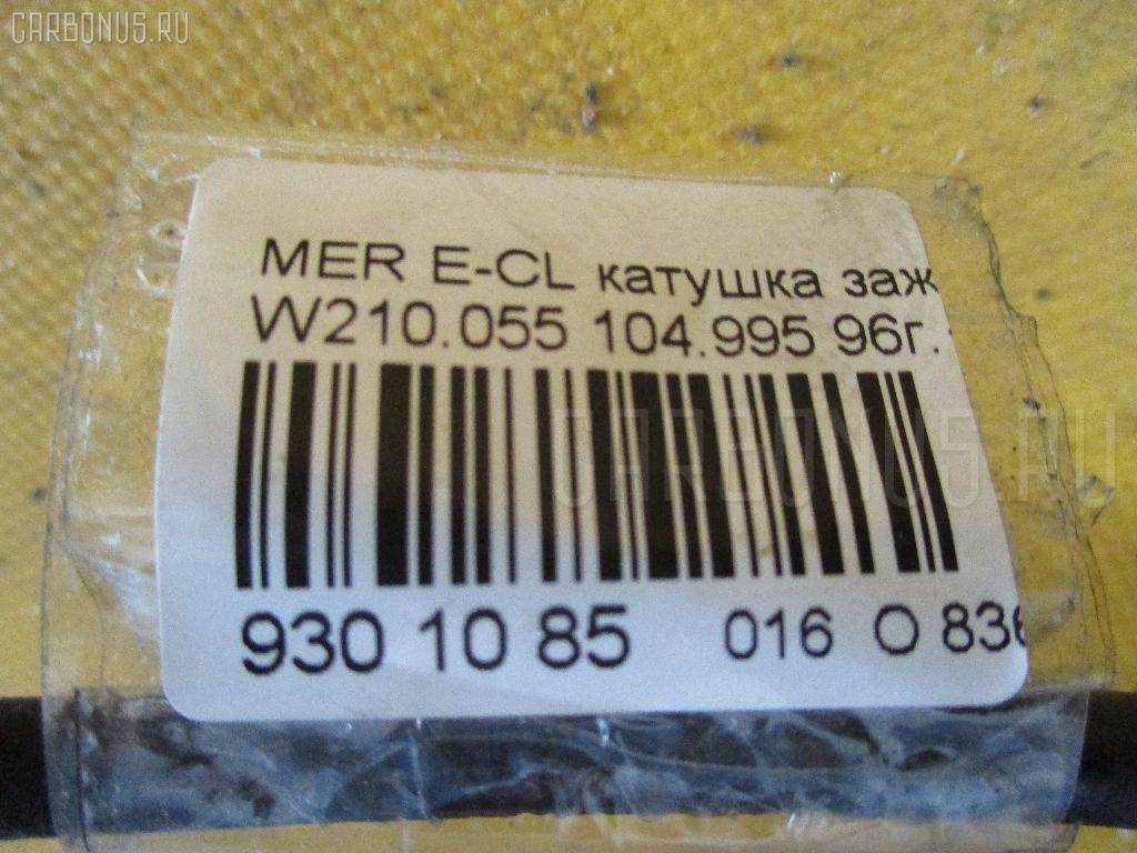 Катушка зажигания MERCEDES-BENZ E-CLASS W210.055 104.995 Фото 3