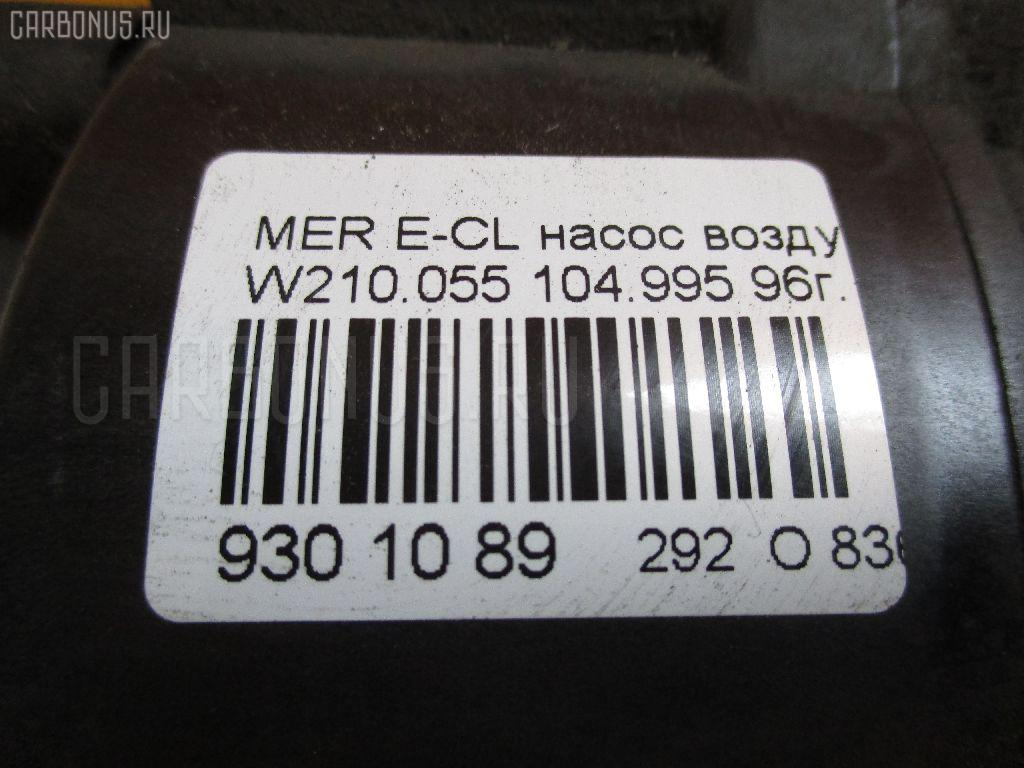 Насос воздушный MERCEDES-BENZ E-CLASS W210.055 104.995 Фото 3