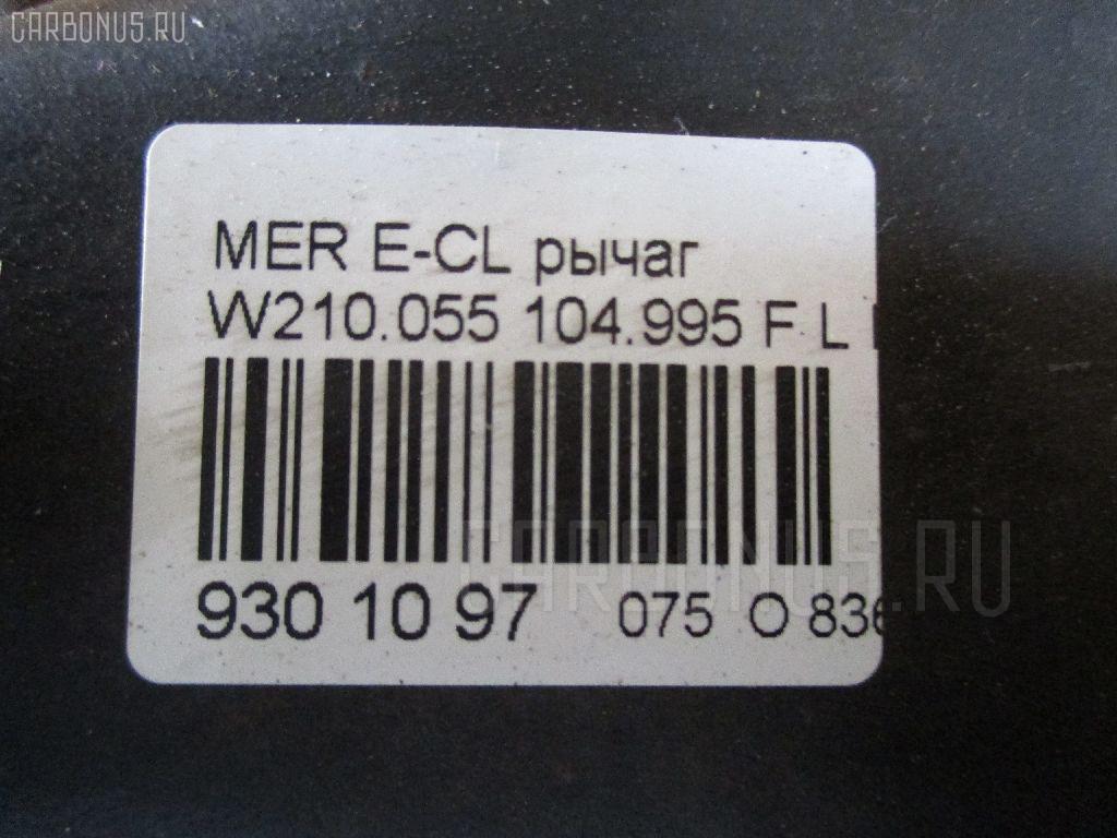 Рычаг MERCEDES-BENZ E-CLASS W210.055 104.995 Фото 2