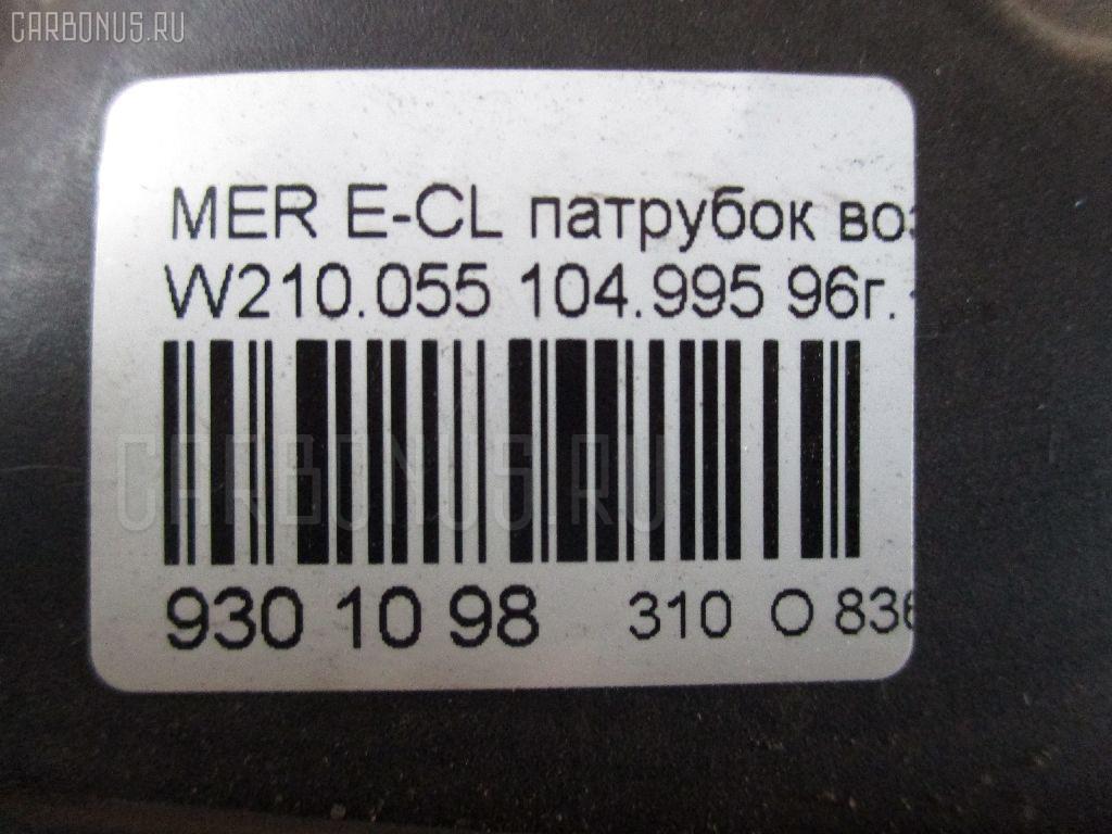 Воздухозаборник MERCEDES-BENZ E-CLASS W210.055 104.995 Фото 2