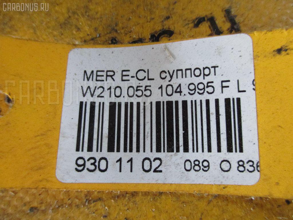 Суппорт MERCEDES-BENZ E-CLASS W210.055 104.995 Фото 3
