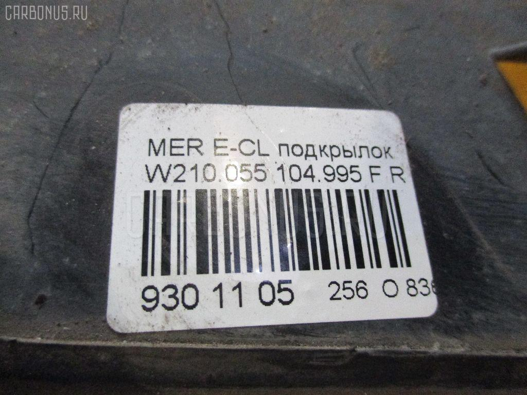 Подкрылок MERCEDES-BENZ E-CLASS W210.055 104.995 Фото 2