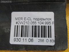 Подкрылок Mercedes-benz E-class W210.055 104.995 Фото 3
